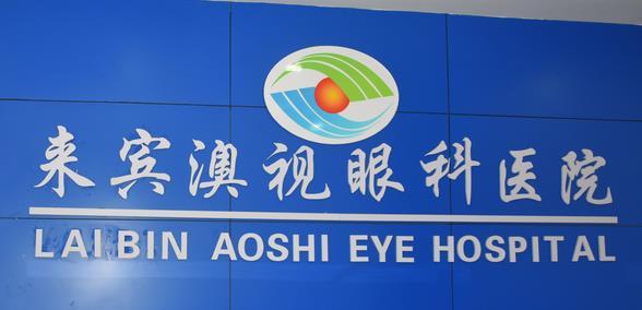 来宾澳视眼科医院