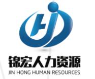 广西锦宏人力资源有限公司来宾分公司