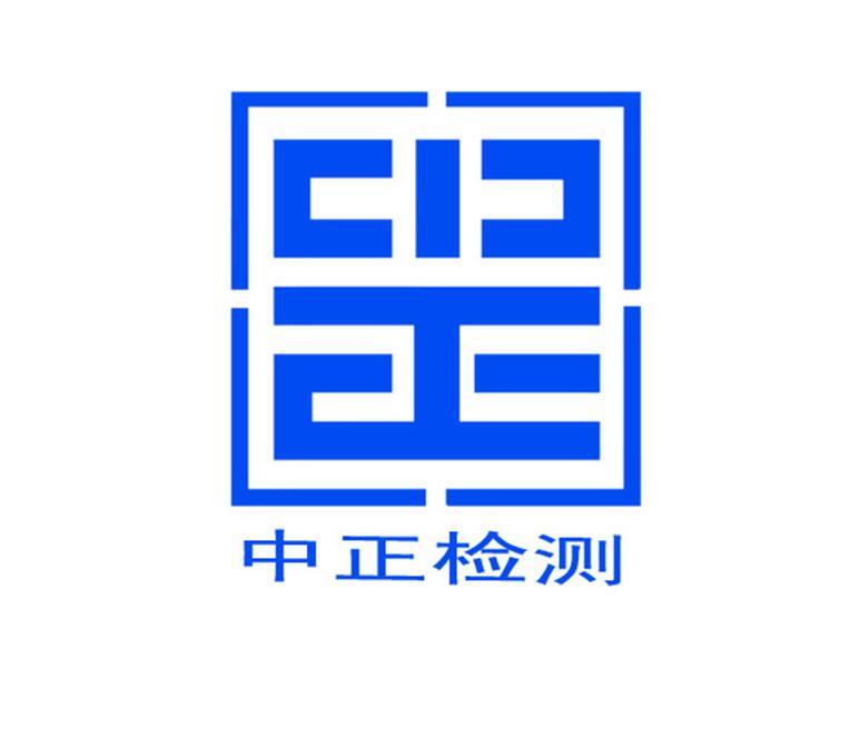 广西中正工程质量检测有限公司