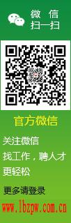 来宾招聘网www.lbzpw.com.cn ,来宾当地龙头大品牌的招聘网站,找工作的理想选择,规模大信息真实的专业招聘网站,查询人才网最新招聘信息,找工作,上来宾人才招聘网系统。