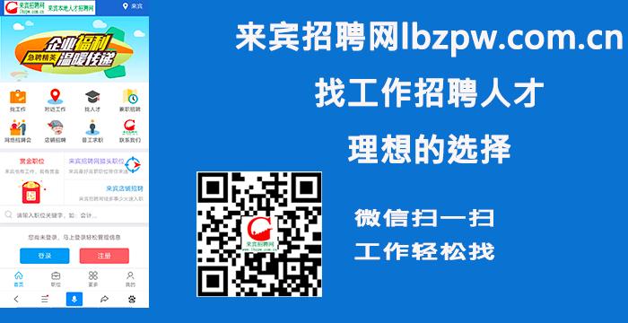 来宾招聘网www.lbzpw.com.cn ,来宾人才市场网上招聘求职官方网站,找工作的理想选择,规模大信息真实的专业招聘网站,查询人才网最新招聘信息,找工作,上来宾人才招聘网系统。