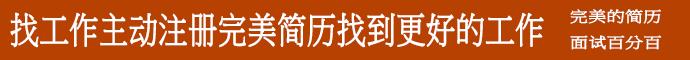 来宾招聘网站广告位火辣招商!
