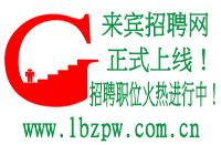 来宾招聘网www.lbzpw.com.cn ,来宾人才网上当地龙头大品牌的招聘网站,找工作的理想选择,规模大信息真实的专业招聘网站,查询人才网最新招聘信息,找工作,上来宾招聘网系统。