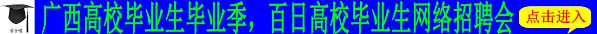 来宾招聘网(www.lbzpw.com.cn) ,来宾网上来宾人才市场网上招聘求职官方网站,找工作的理想选择,规模大信息真实的专业招聘网站,广西高校毕业生网络百日招聘会,来宾复工复产网络招聘会,查询人才网最新招聘信息,招聘、找工作,上来宾人才招聘网系统。