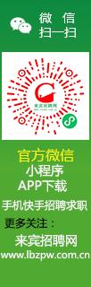 来宾招聘网官网www.lbzpw.com.cn