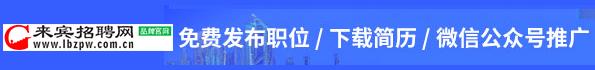 来宾招聘网招聘求职双黄联广告