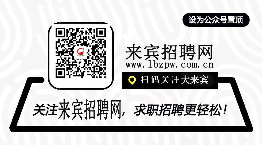 """来宾招聘网提醒:大学生求职如何防""""李鬼""""公司(求职成功路)"""