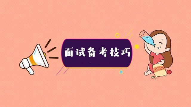 """来宾招聘网官网提醒您:别再因为这些问题""""翻车""""而失去面试机会"""