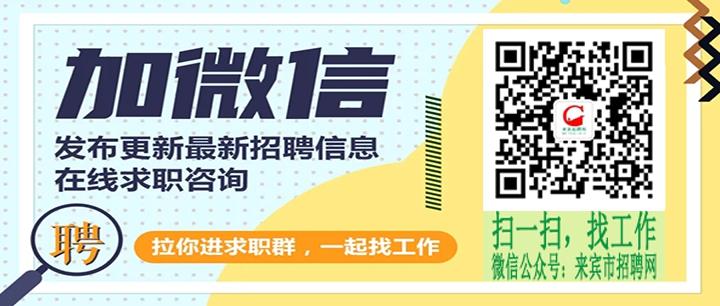 广西平胜物业服务有限公司招聘行政文员公告-来宾招聘网